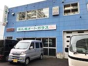 株式会社札幌オートガラス