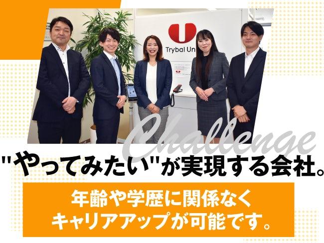 株式会社トライバルユニット 札幌支店