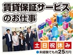 日本セーフティー株式会社 札幌支店